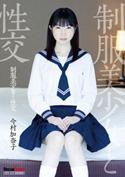 制服美少女と性交/今村加奈子