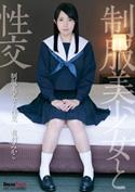 制服美少女と性交/有村みかこ