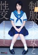 制服美少女と性交/鮎川つぼみ