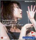 Miss ザーメン/叶麗美 星崎未来 かとりこのみ