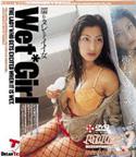 WET Girl/山咲あかり 桃香 朝河蘭