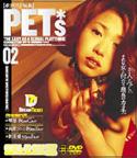 PET*S2/零忍 高原ジュリ 新庄愛