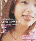 Miss フェラチオ 2/夏樹友香 菊地麗子 堤さやか