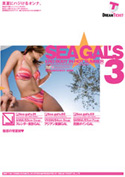 Sea★Gals3[魅惑の常夏娘]/金城アンナ VIVIAN SARINA