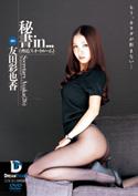 秘書in...(脅迫スイートルーム)/友田彩也香