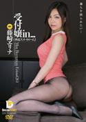 受付嬢in...(脅迫スイートルーム)/藤崎エリナ