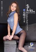 モデルin...(脅迫スイートルーム)/丘咲エミリ