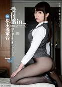 受付嬢in...(脅迫スイートルーム)/桜木優希音