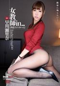 女教師in...(脅迫スイートルーム)/早川瀬里奈