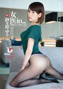 女医in...(脅迫スイートルーム)/紗々原ゆり