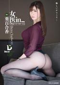 女医in...(脅迫スイートルーム)/葵百合香