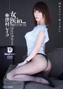 女医in...(脅迫スイートルーム)/澤村レイコ