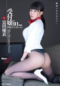 受付嬢in...(脅迫スイートルーム)/富田優衣