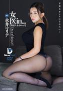 女医in...(脅迫スイートルーム)/永井マリア