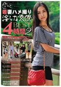 若妻ハメ撮り・淫らな交際 BEST4時間 02 [DVD]/