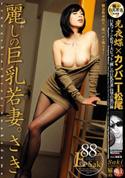麗しの巨乳若妻。さき [DVD]/