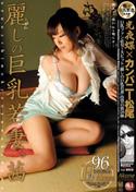 麗しの巨乳若妻。茜 [DVD]/