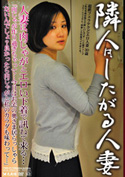 隣人はしたがる人妻 [DVD]/