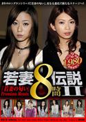 若妻伝説II 8時間Premium Remix [DVD]/