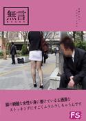脚の綺麗な女性が身に着けているお洒落なストッキングにすごくムラムラしちゃうんです/
