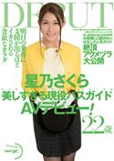 美しすぎる現役バスガイドAVデビュー!/星乃さくら