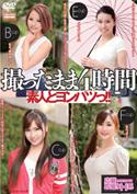 素人とヨンパツっ!!  未出演×未公開/麻利亜(newgirl) 千鶴(newgirl) 美羽(newgirl) 香(newgirl)