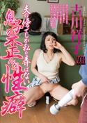 夫の傍でしか私を弄ばない息子の歪んだ性癖/古川祥子