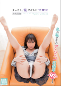 すっごく、恥ずかしいマ●コ/大沢美加