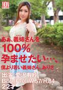 あぁ、義姉さんを100%孕ませたい…、僕より若い義姉さん、ありさ/愛沢有紗