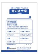 青のオナ楽/