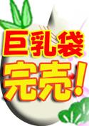 憧れの巨乳ぶっかけ袋【WaapTV限定福袋】/