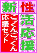 ごっくんごっくん応援セット【WaapTV限定】/