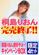 数量限定!!!【WaapTV限定】 桐島りおん絶好チョー!キャンペーンBOX/桐島りおん