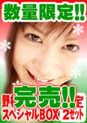 数量限定!!! 野村レナ X'masスペシャルBOX【WaapTV限定】/野村レナ