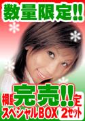 数量限定!!! 桐島りおん X'masスペシャルBOX【WaapTV限定】/桐島りおん