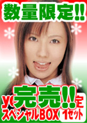 数量限定!!! you. X'masスペシャルBOX【WaapTV限定】/you.