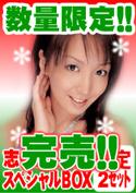 数量限定!!! 志保 X'masスペシャルBOX【WaapTV限定】/志保