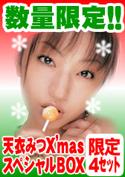 数量限定!!! 天衣みつ X'masスペシャルBOX【WaapTV限定】/天衣みつ
