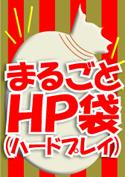 まるごとHP(ハードプレイ)袋【WaapTV新年限定福袋】/出演女優6名