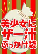 美少女にザー汁ぶっかけ袋【WaapTV新年限定福袋】/出演女優3名