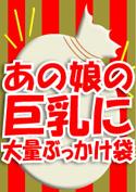あの娘の巨乳に大量ぶっかけ袋【WaapTV新年限定福袋】/出演女優3名
