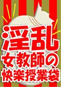 淫乱女教師の快楽授業袋【WaapTV新年限定福袋】/出演女優3名