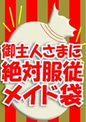 御主人さまに絶対服従メイド袋【WaapTV新年限定福袋】/出演女優4名