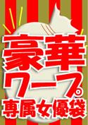 豪華ワープ専属女優袋【WaapTV新年限定福袋】/出演女優4名