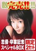 志保Waap卒業記念スペシャルBOX【WaapTV限定】数量限定!!!/志保