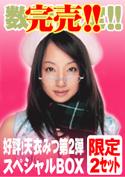 好評!天衣みつ第2弾スペシャルBOX【WaapTV限定】数量限定!!!/天衣みつ