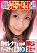 野村レナTypeAバースデイ記念BOX【WaapTV限定】数量限定!!!/野村レナ