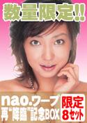 """nao.ワープ再""""降臨""""記念BOX【WaapTV限定】数量限定!!!/nao."""
