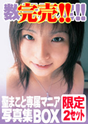 聖まこと 専属マニア写真集BOX【WaapTV限定】数量限定!!!/聖まこと