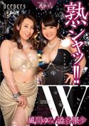 【AV OPEN 2017】熟シャッ!! W SEXとスペレズと美熟女/風間ゆみ 澁谷果歩